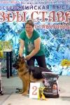 Выставка собак в Ставрополе_7